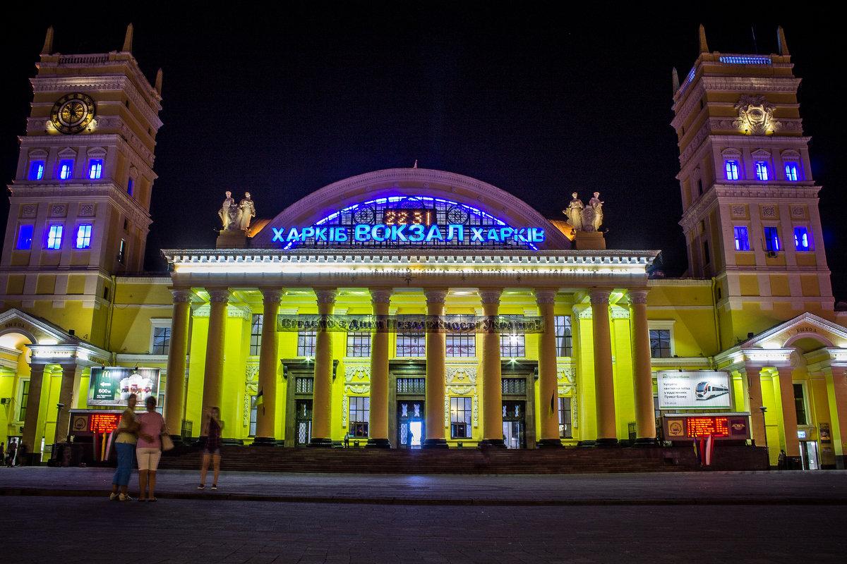 Вокзал Харьков - _NIGREDO_ _
