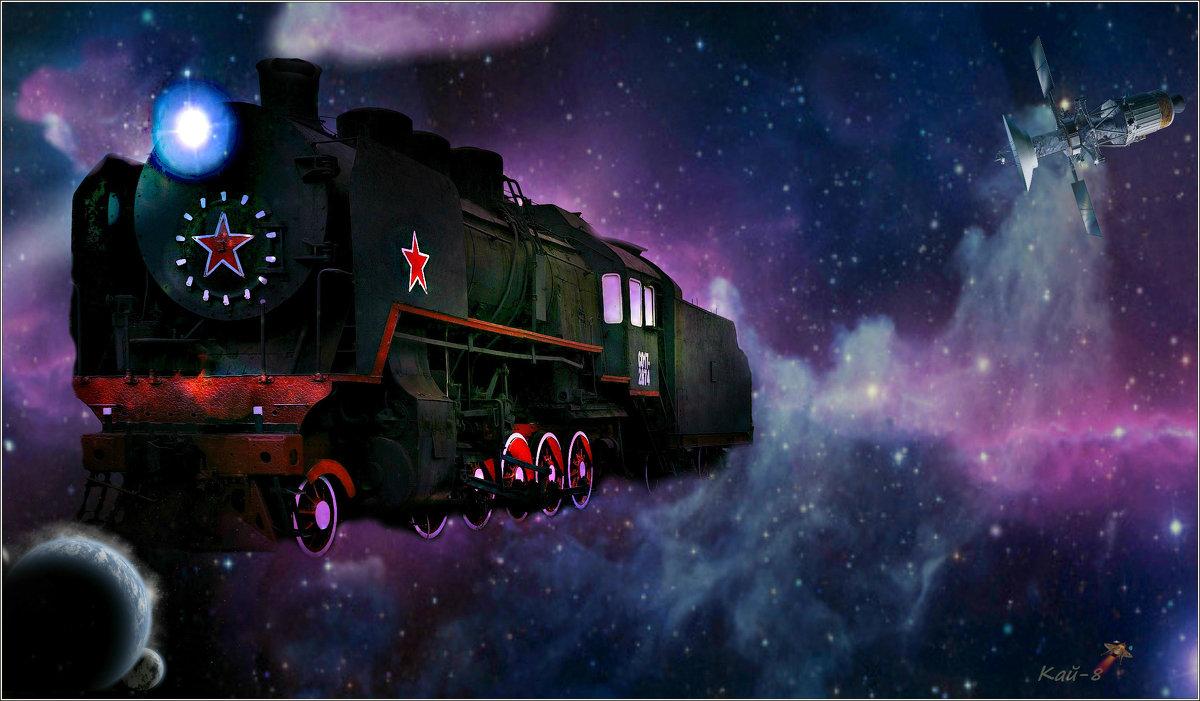 Космические странники - Кай-8 (Ярослав) Забелин
