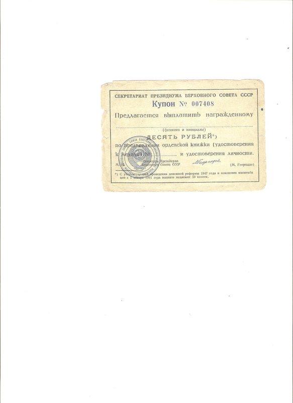 Купон с мокрой печатью - Миша Любчик
