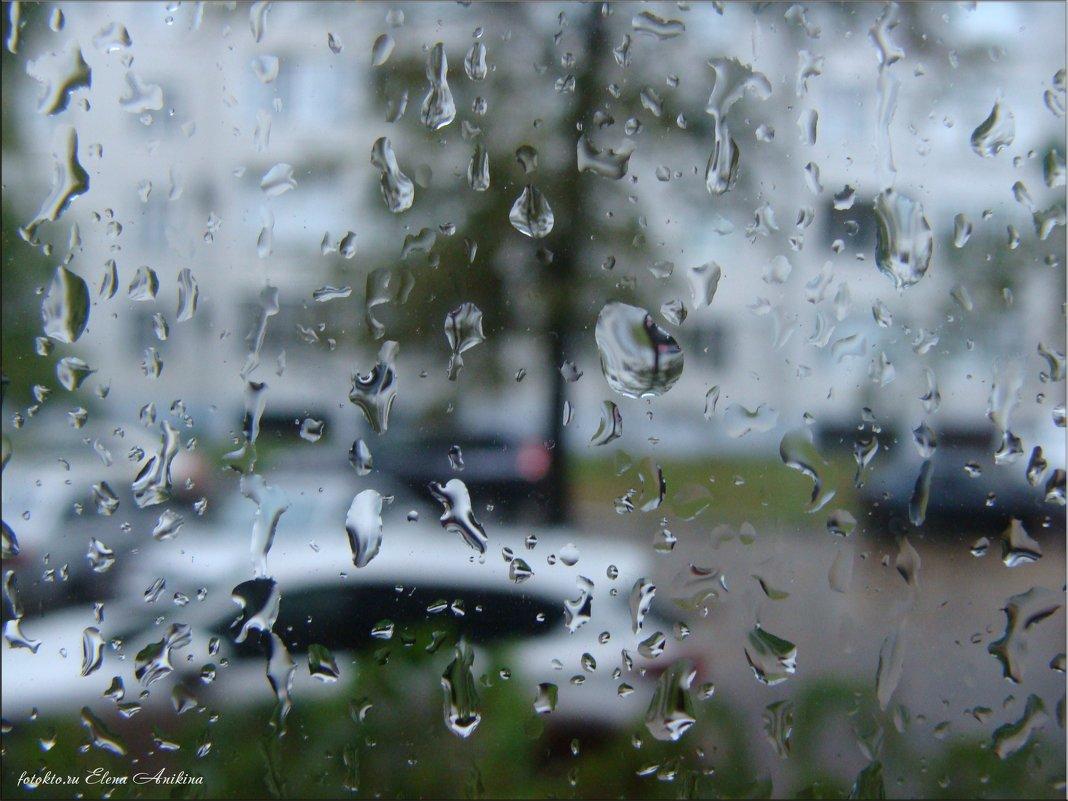 За каплями дождя - °•●Елена●•° Аникина♀