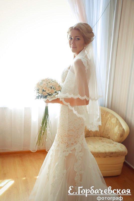 Невеста - Екатерина Горбачевская