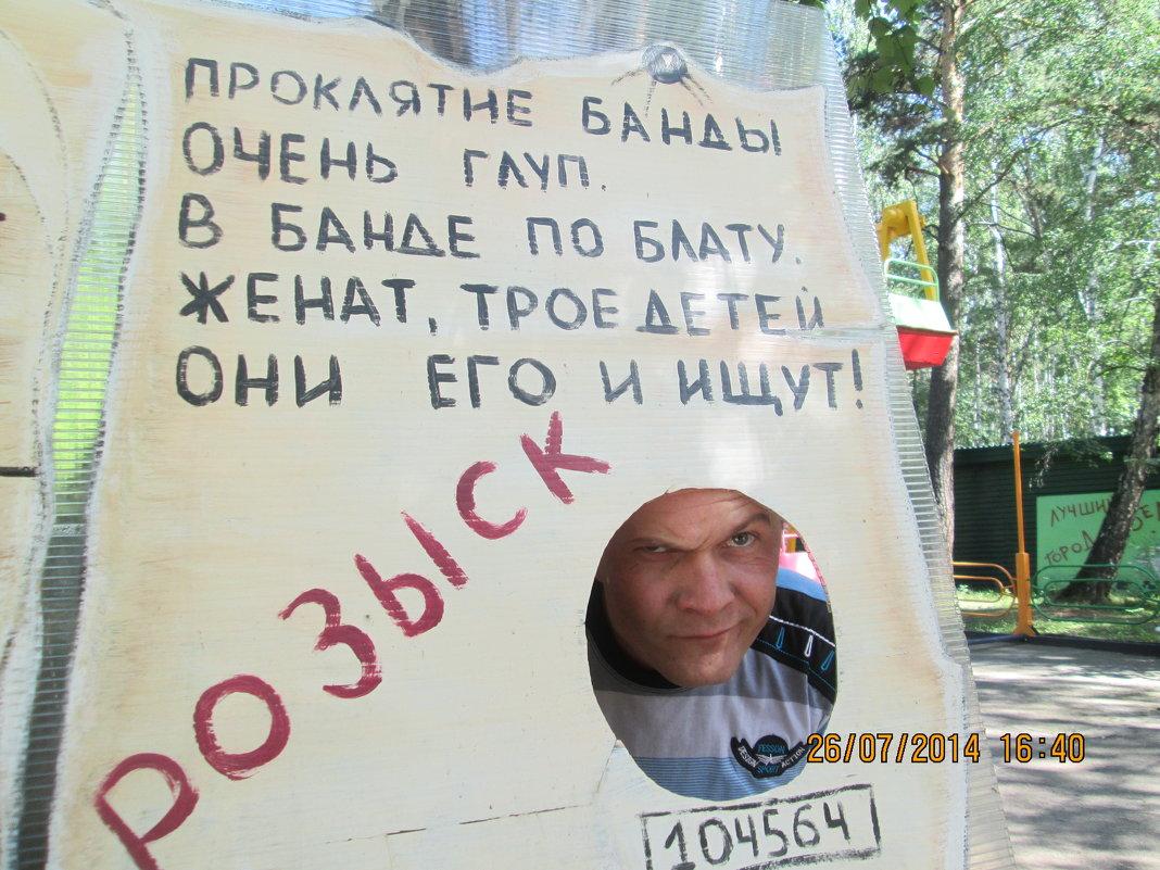 розыск - Алексей Дубровин