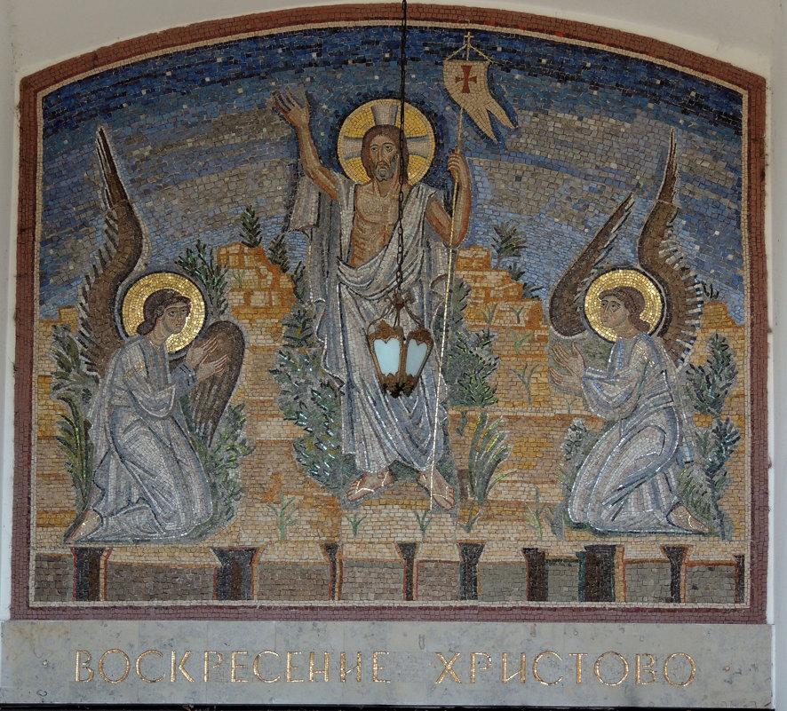 Воскресение Христово, мозаичная икона на стене церкви - Александр Качалин