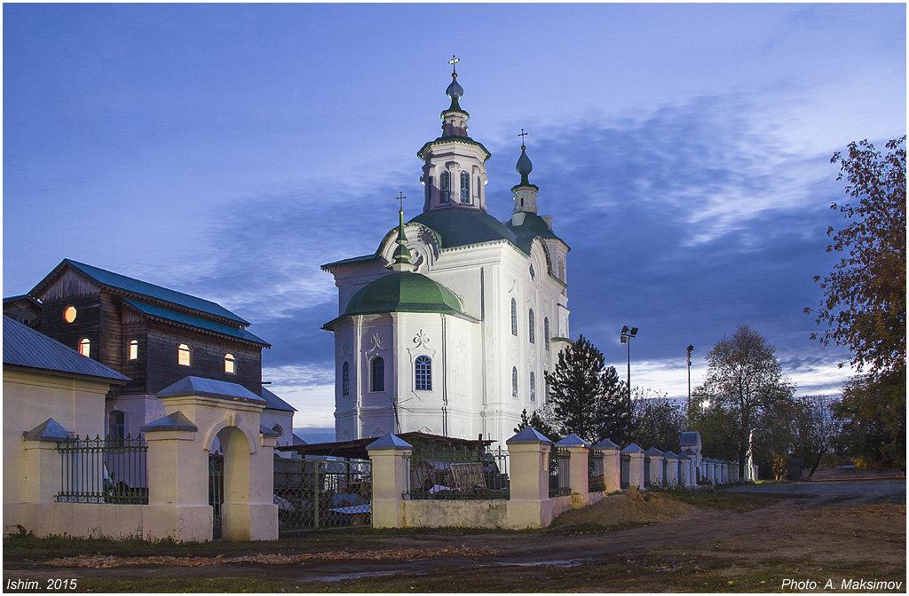 Ишим. Храм в честь Богоявления Господня - Александр Максимов