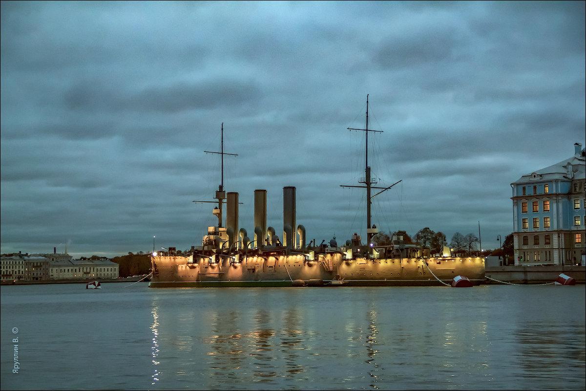 Что тебе снится крейсер Аврора... - Валентин Яруллин