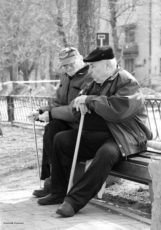 Старики! - Александр Кемпанен