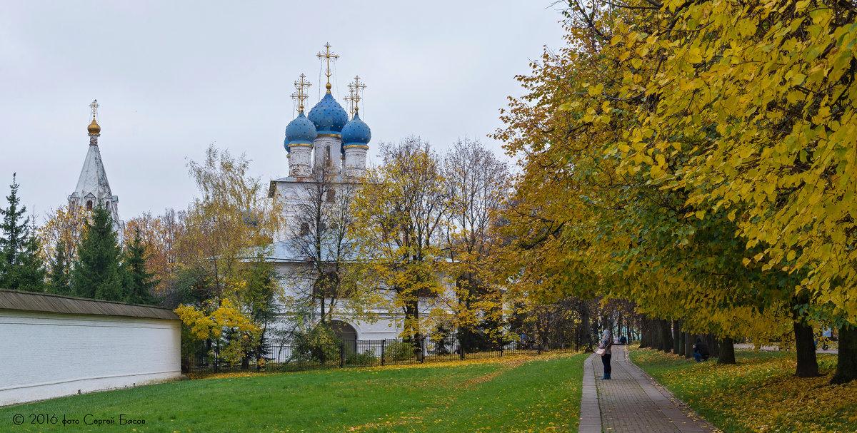 Осень в Коломенском. - Сергей Басов
