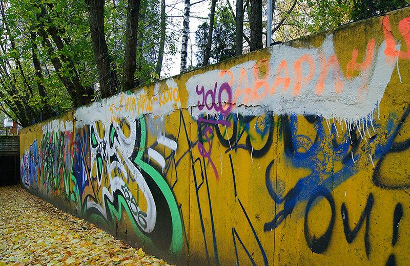 осеннее граффити - Тарас Золотько