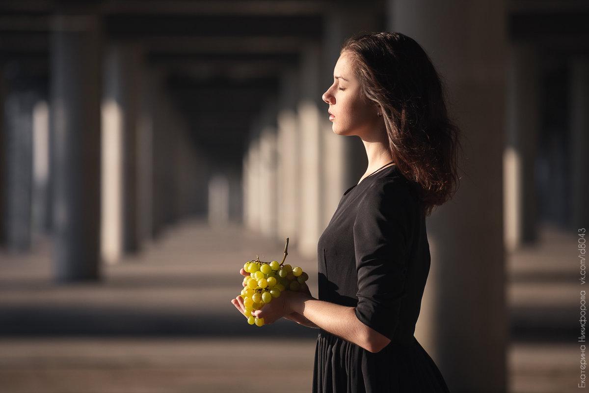 Девочка и виноград - Екатерина Никифорова