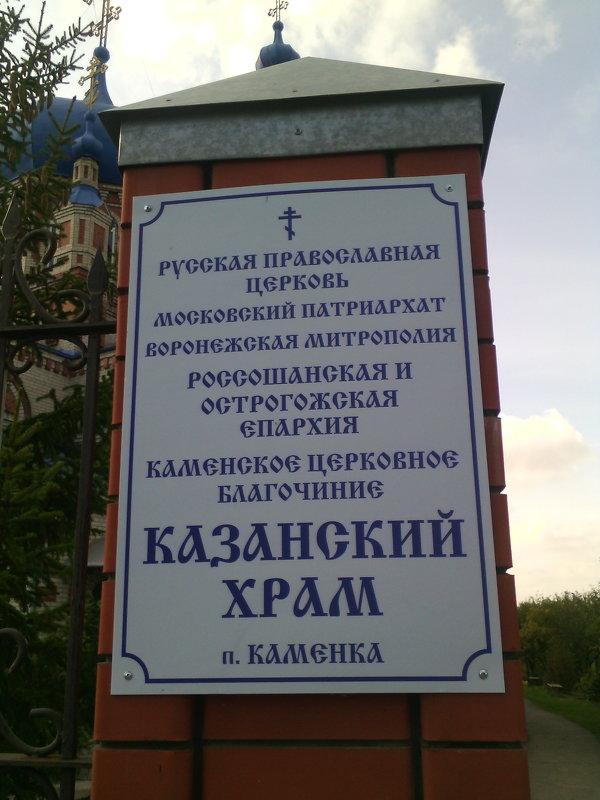 Красивый Храм. - Ольга Кривых