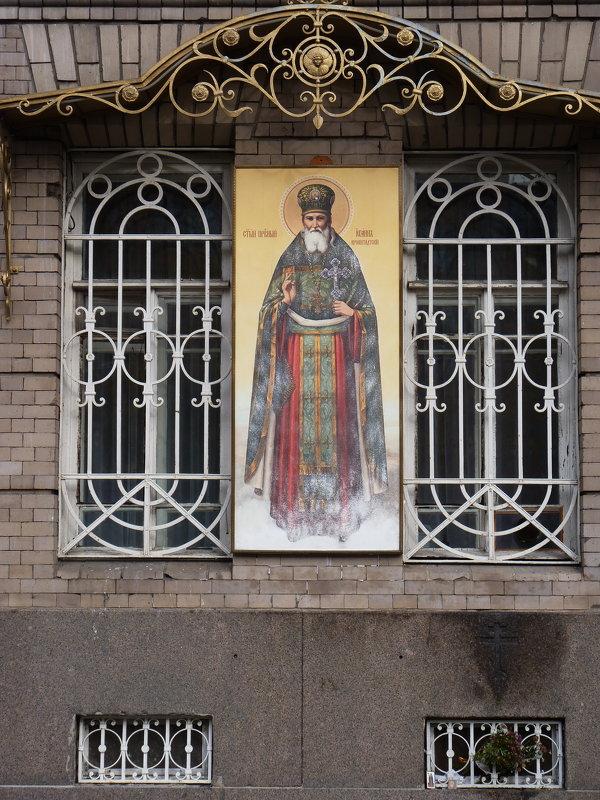 Икона Иоанна Кронштадского на фасаде Свято-Иоанновского монастыря - Galina Leskova