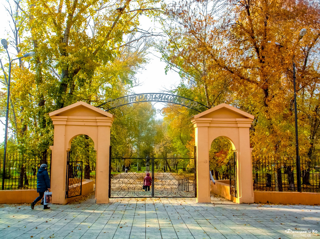 Вход в парк - Вячеслав Баширов