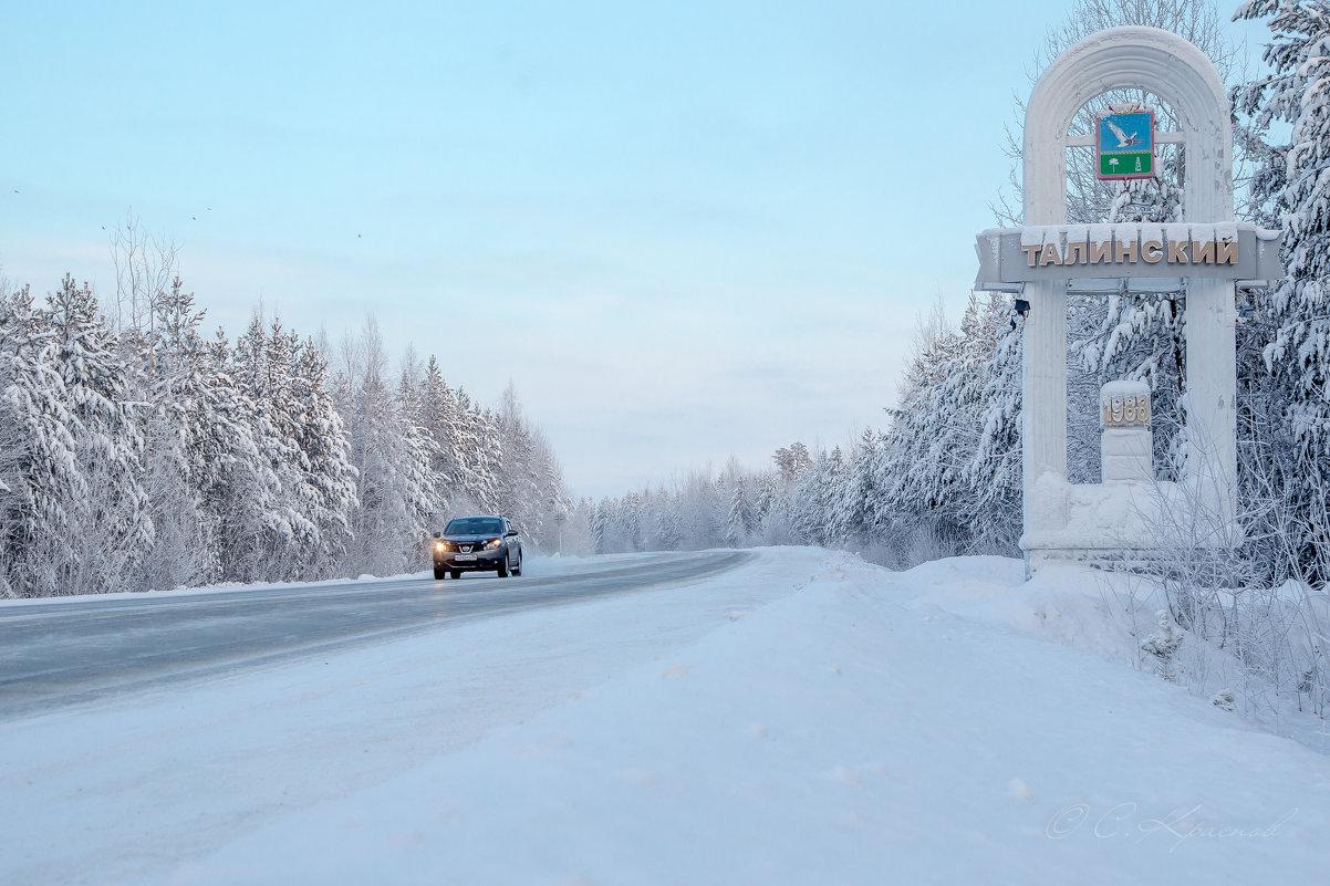 мороз крепчает... - Сергей