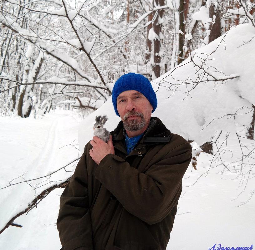 Хорошо в зимнем лесу! - Андрей Заломленков