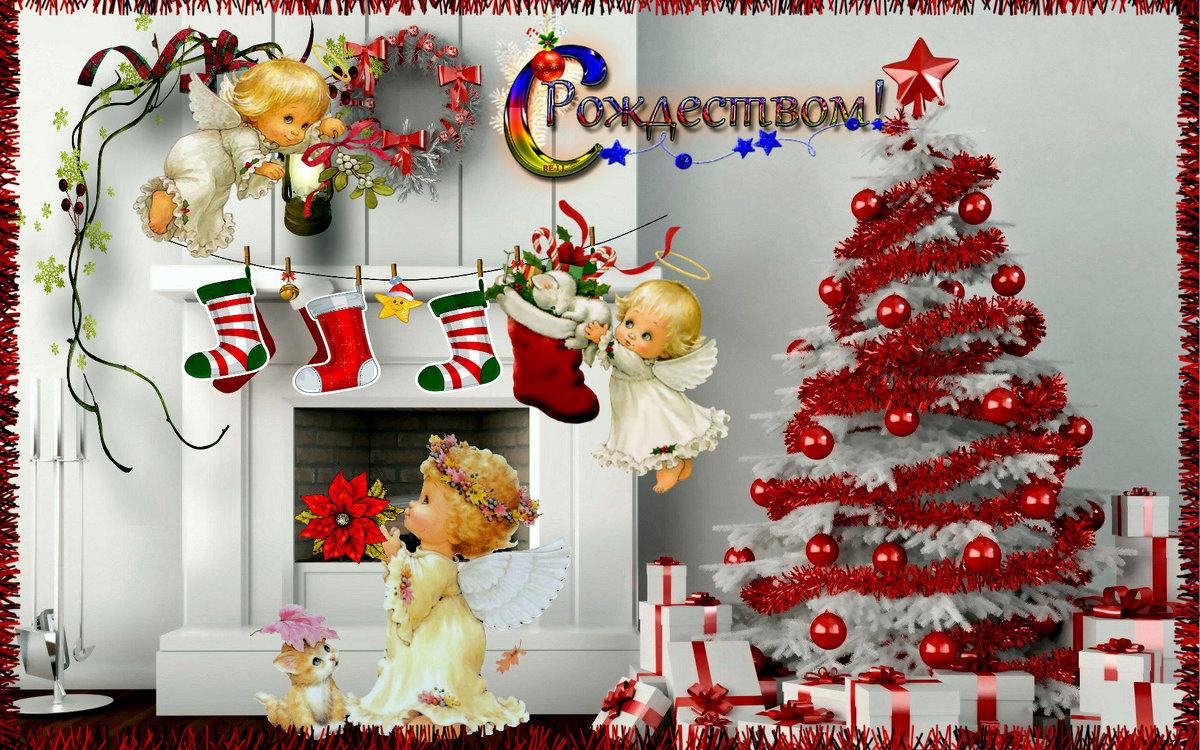 С Рождеством! - Люда Валяшки