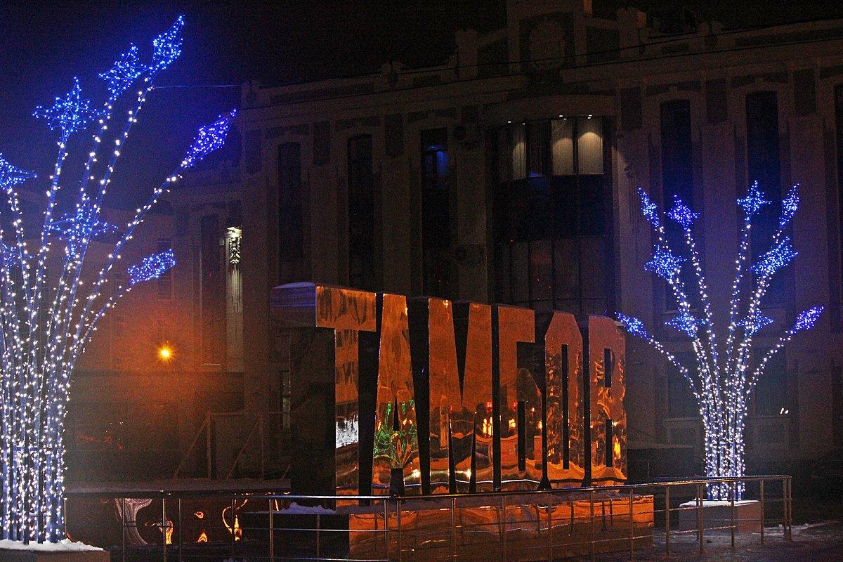 Улицы праздничного  Тамбова. - Виталий Селиванов