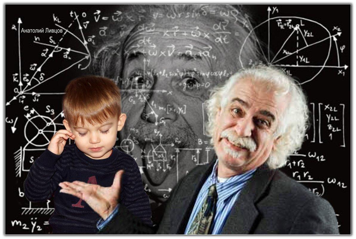 Ну какой умный мальчик. Давай знакомиться-Эйнштейн...Альберт. - Anatol Livtsov