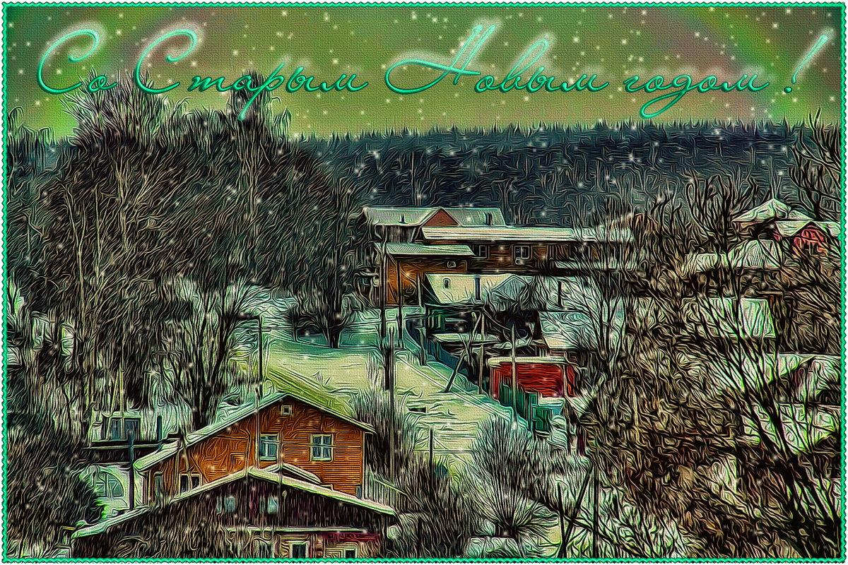 С Наступающим Старым Новым годом !!! - Анатолий. Chesnavik.