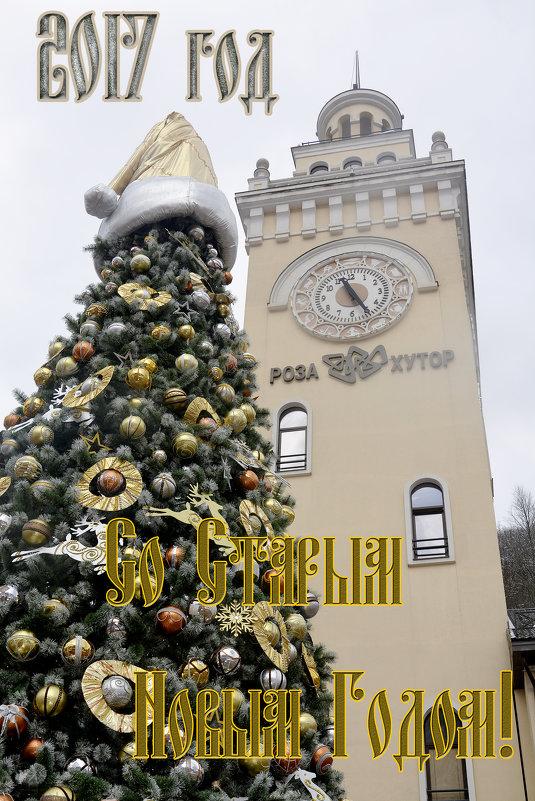 Старый Новый Год!!! - Дмитрий Петренко