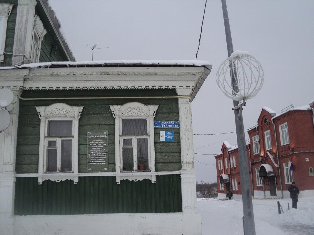 Дом Куприна в Подмосковной  Коломне - Ольга Кривых