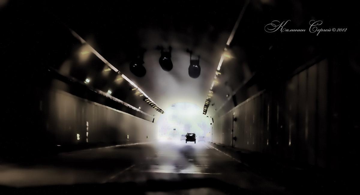 Свет в конце тоннеля - Сергей