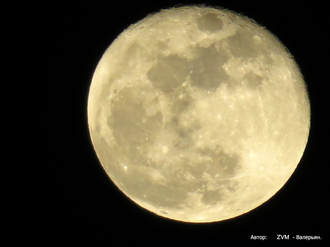 Луна. - Валерьян