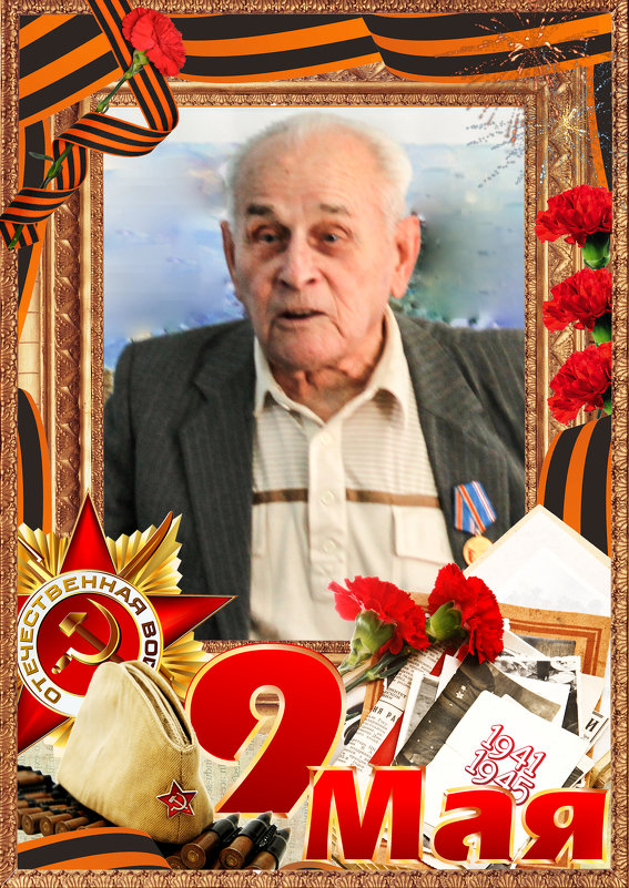 ветеран - Григорий Погосян