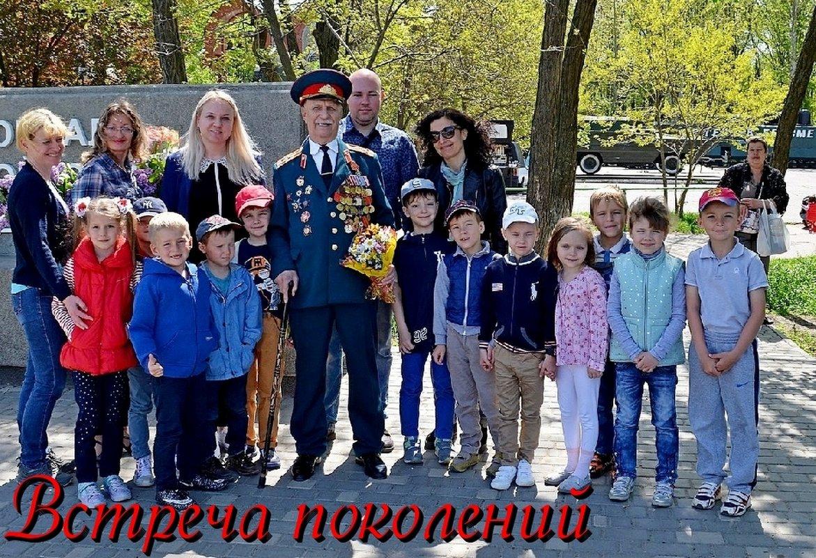 ВСТРЕЧА ПОКОЛЕНИЙ - Восточный