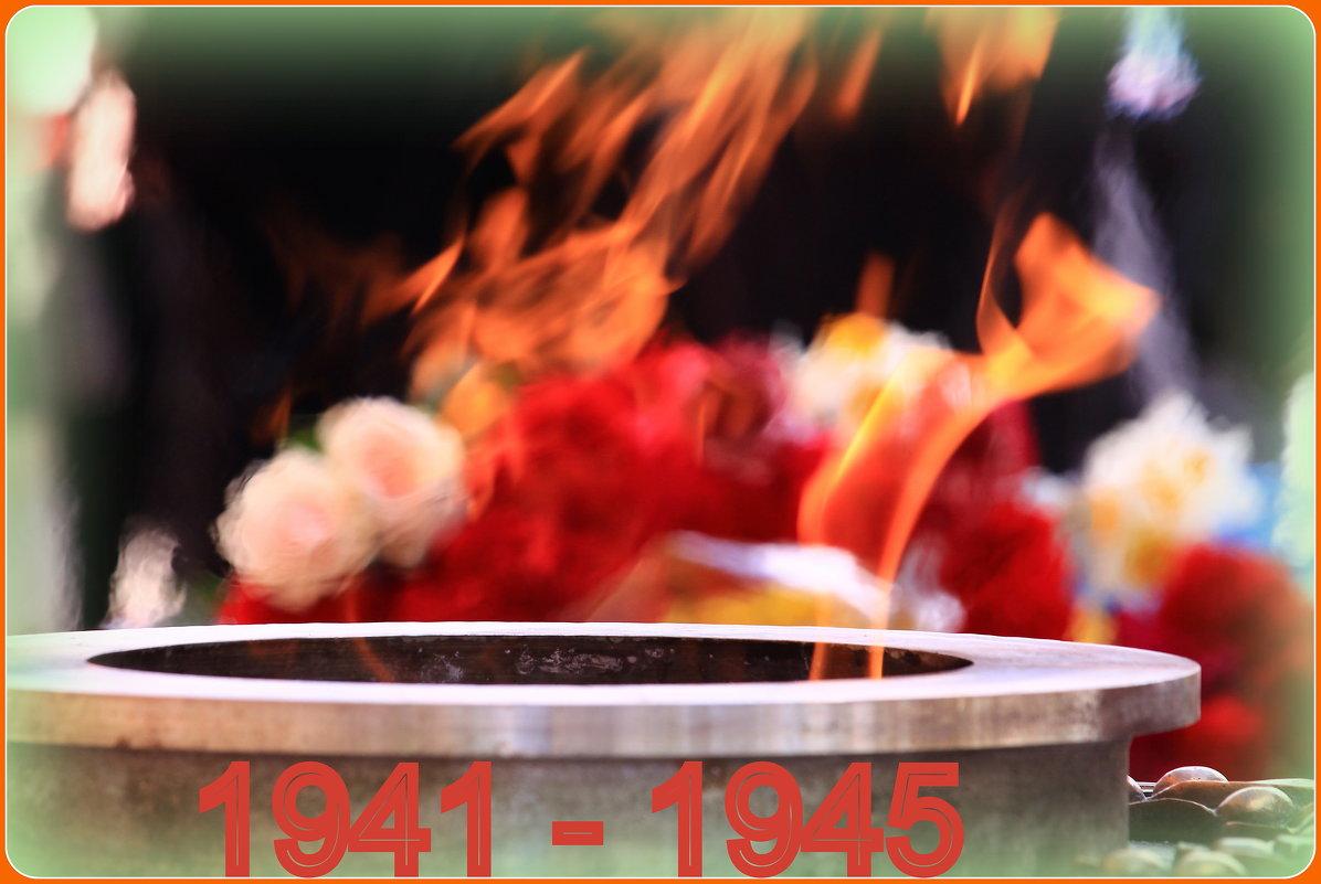 Этот вечный огонь, нам завещанный одним, мы в груди храним - Татьяна Ломтева
