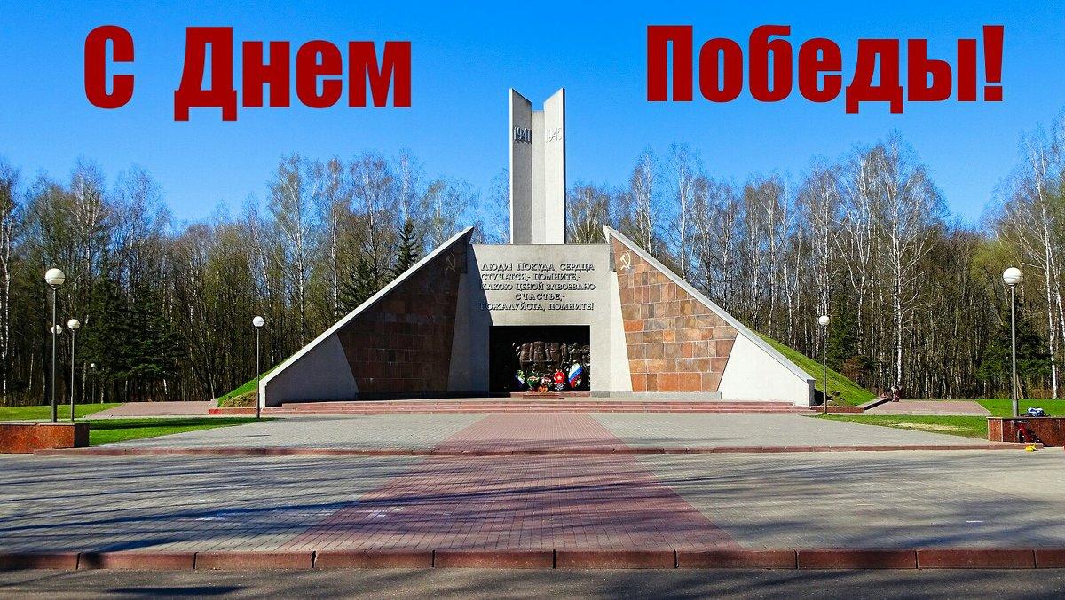 День Победы - Милешкин Владимир Алексеевич