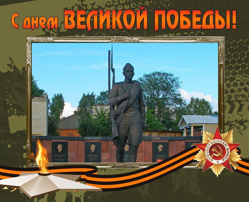 ДЕНЬ ПОБЕДЫ - Анатолий Восточный