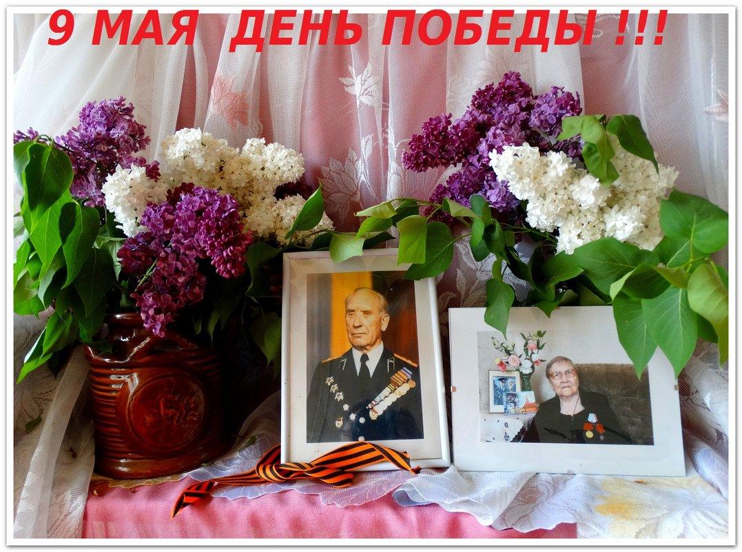 С Днём Победы!!! - Тамара (st.tamara)