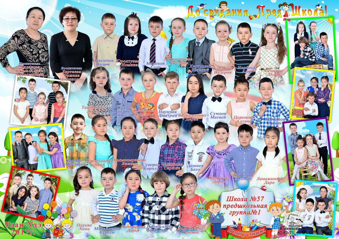 Групповое фото детей в саду! - Анна Юдникова