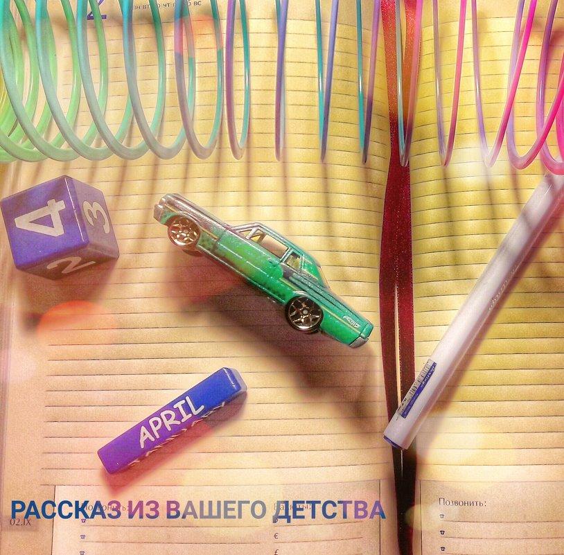 Детские воспоминания - Ирина Крохмаль