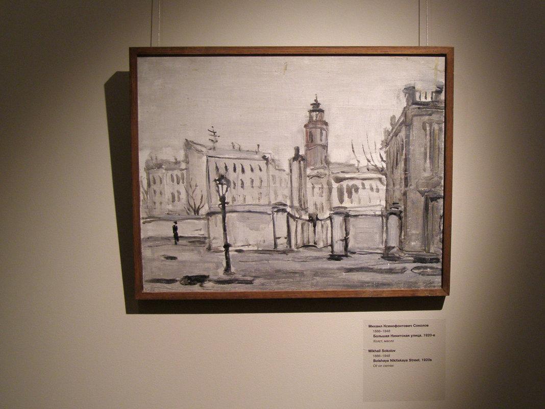 Б.Никитская улица 1920 М.К. Соколов - Анна Воробьева