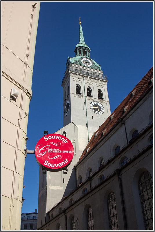 Сувенир из Мюнхена - Михаил Розенберг
