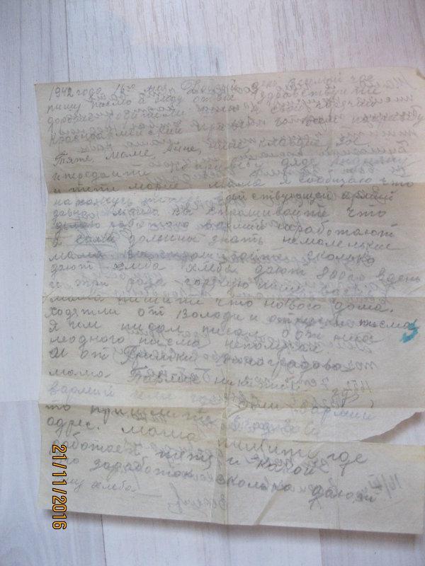 Письмо с Войны - Maikl Smit