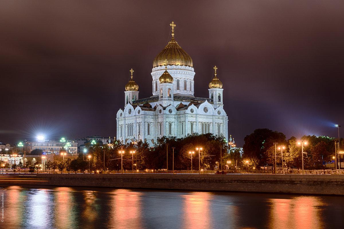 Храм Христа Спасителя - Максим Кравченко