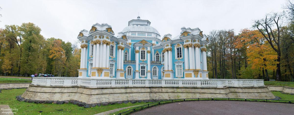 Царское село - Александр Руцкой