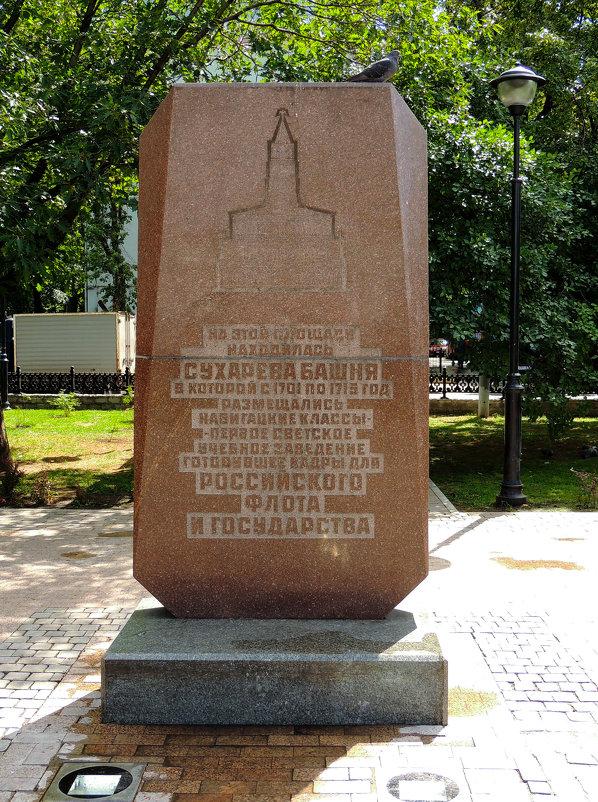 Памятный камень Сухарева (Сухаревская) башня. - Александр Качалин