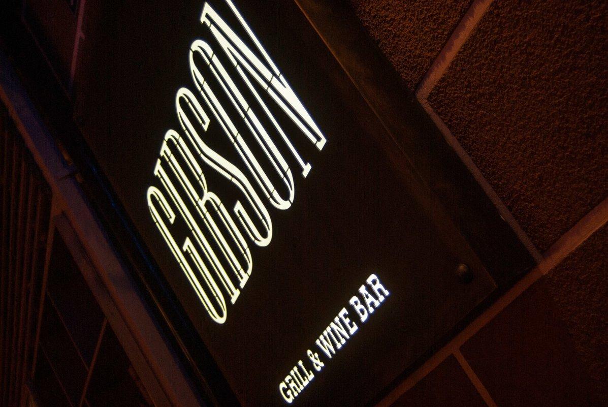 Gibson bar - Виталий Гаврин