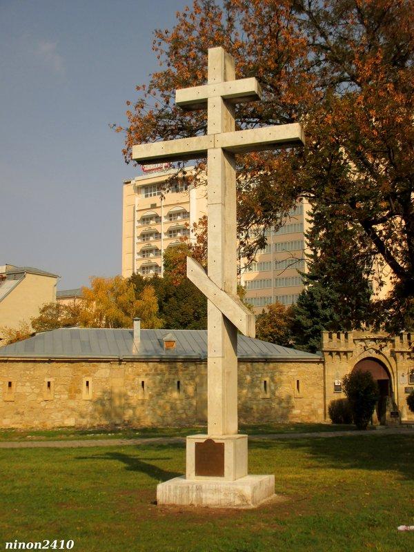Памятный крест в честь казаков - Нина Бутко
