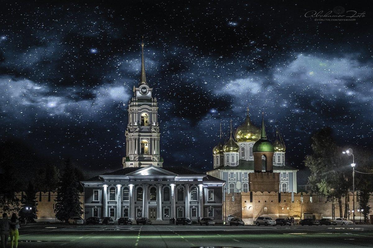 Ночная Тула (склейка) - Александр Абакумов