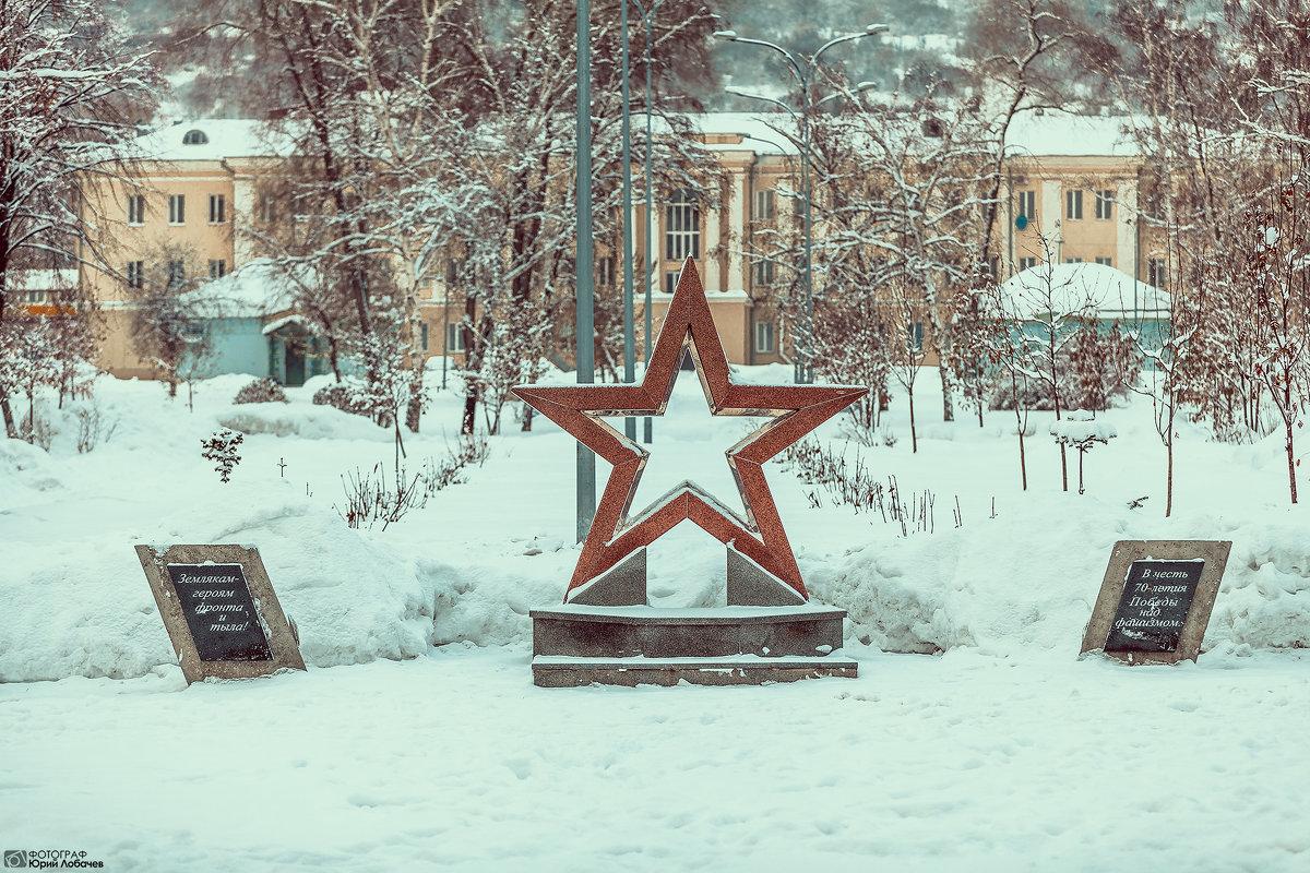 погода Новокузнецк - Юрий Лобачев