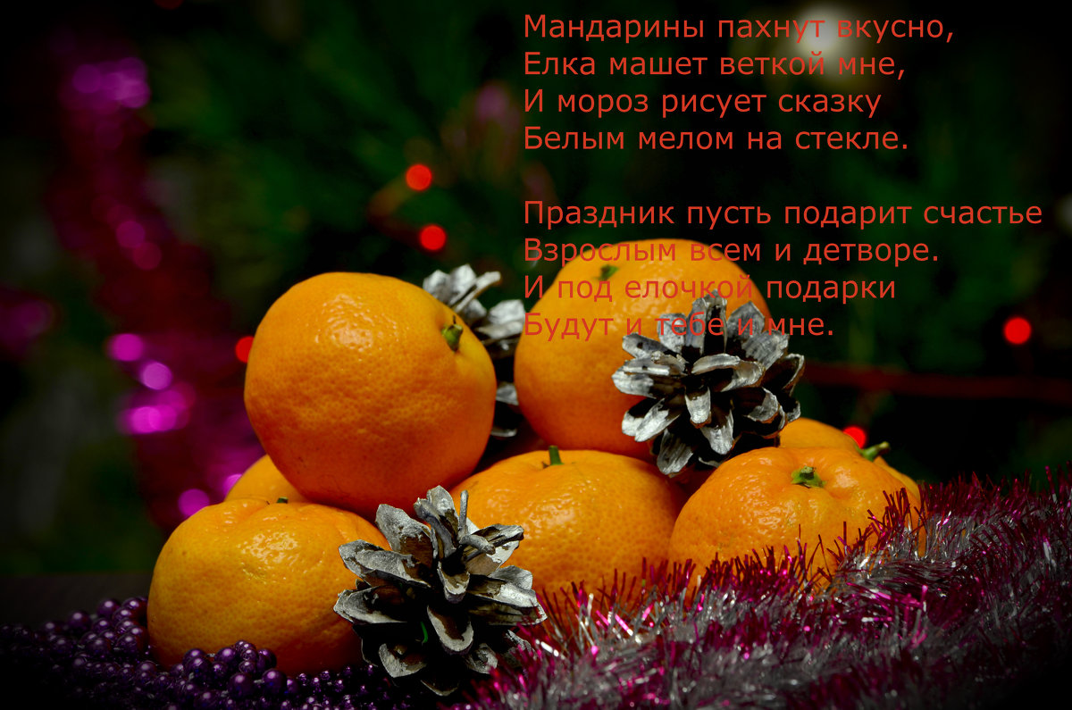 Сверкает елочка подарки мандарины детворе