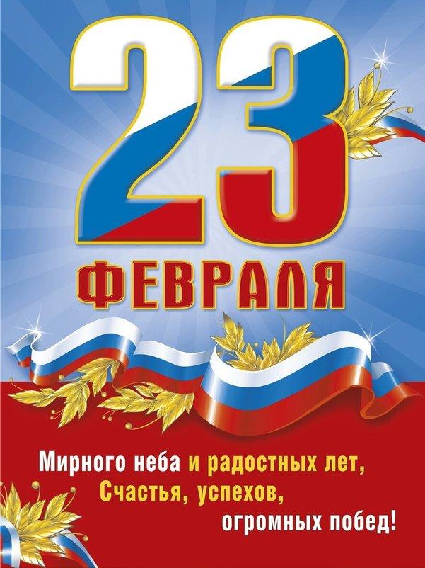 С 23 февраля - Вячеслав