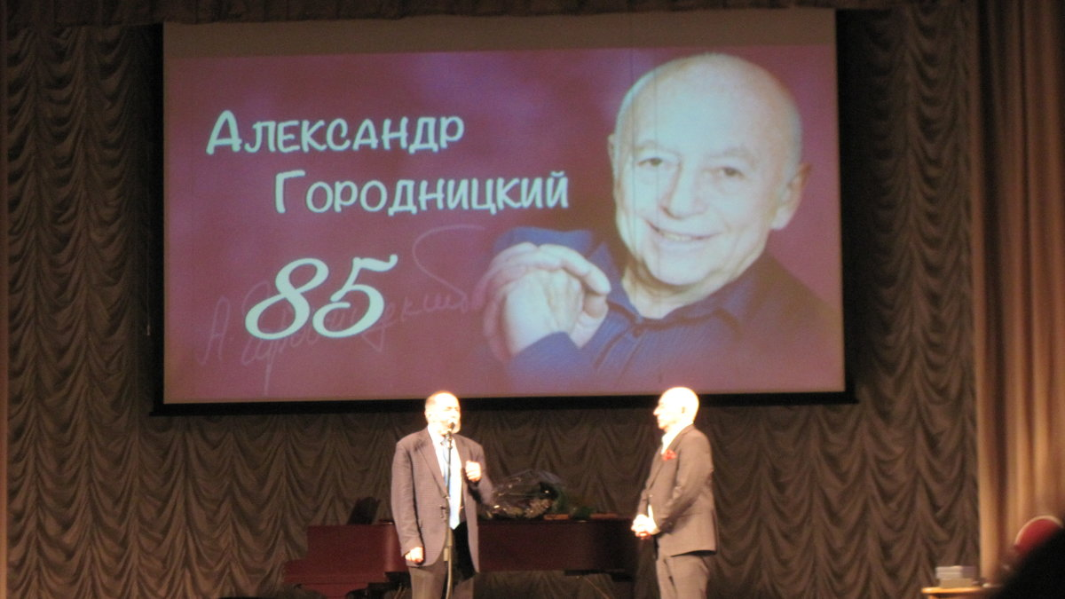 Александр Городницкий принимает поздравления - Маера Урусова