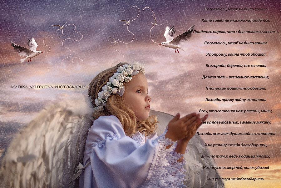 Ангел - Мадина Ахтаева