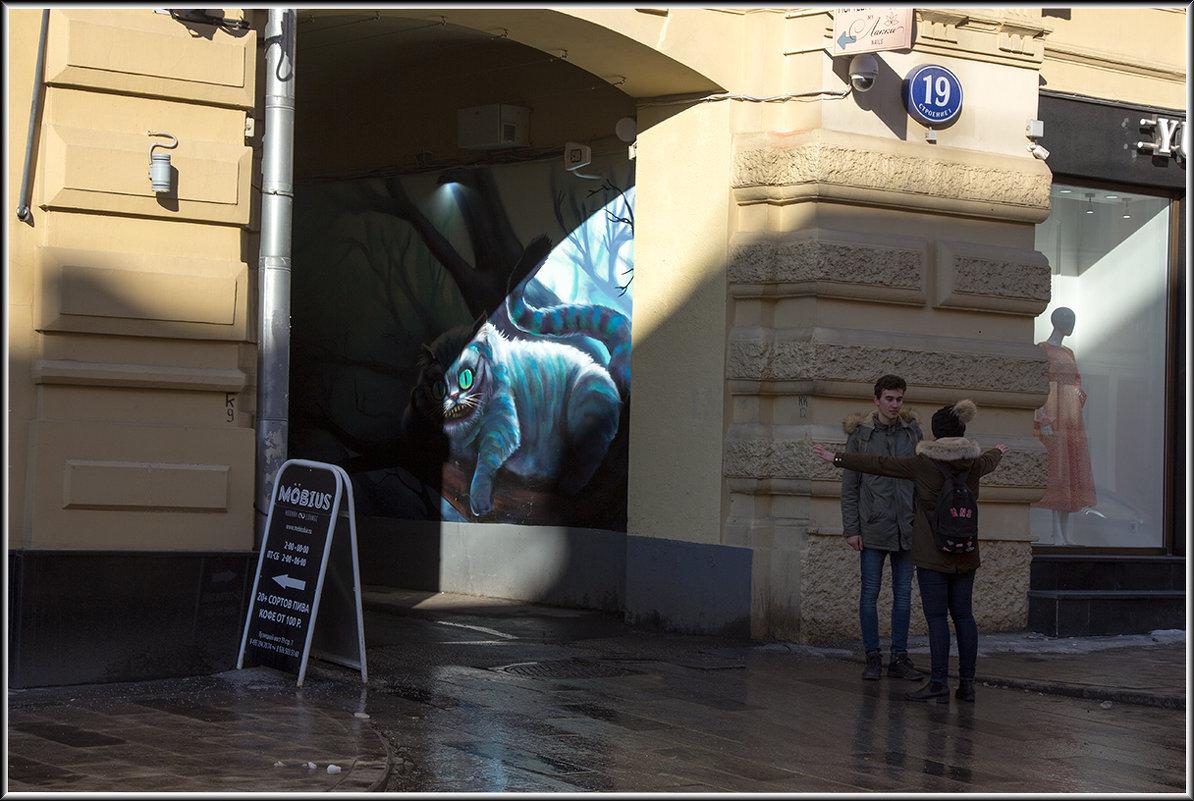 Чеширский кот в Москве. - Михаил Розенберг
