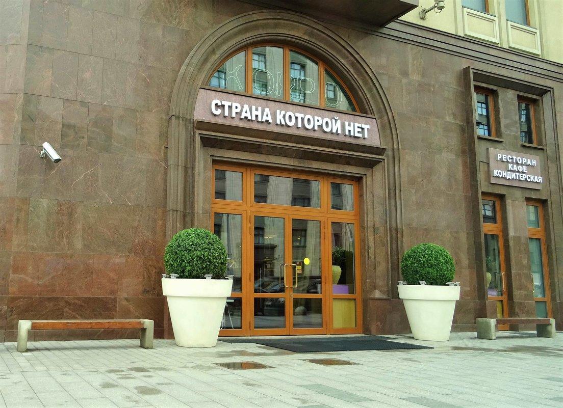 """Гостиница """"Four Seasons Hotel Moscow"""" - Ирина Via"""
